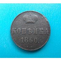 1 копейка 1860 вм