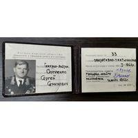 Удостоверение члена ВНО 1966 г. Генерал-лейтенанту Сергеенко С.С. за подписью генерал-майора