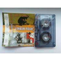 Аудиокассета Linkin Park