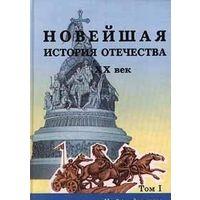 Новейшая история Отечества. XX век. В 2 томах.