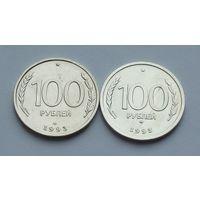 Набор 100 руб 1993 ММД ЛМД