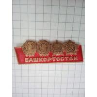 Значок Башкортостан #0206