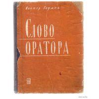 Гофман Виктор. Слово оратора. (Риторика и политика). 1932г.