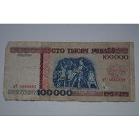 Распродажа ,100000 рублей 1996 вЧ 4084992