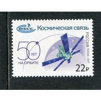 Россия 2017. Космическая связь