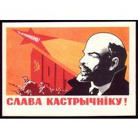 1967 год П.Калинин Слава Кастрычнiку! 3