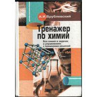 Тренажер по химии /А.И.Врублевский.-Мн.:Красико-принт.-2009.- 656 с.