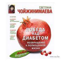 Чойжинимаева. Победа над диабетом. Возвращение к полноценной жизни