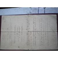 Документ о наследстве 1912 г