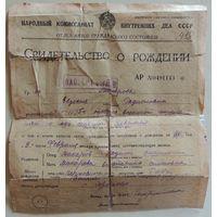 Свидетельство о рождении, 1945 г.