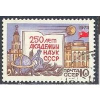 СССР 1974г 4315,250 лет Академии Наук, 1м гаш.,без наклеек. (космос!) спутник