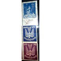 MNH Клей без следов наклеек ~ Немецкий Рейх ~ Отличное качество для 90 летних марок! ~ 3 шт.