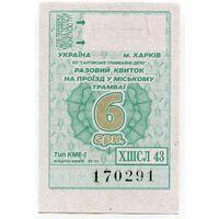 Талон Харьков 2019 г. - 6 гривень Трамвай Тип 3