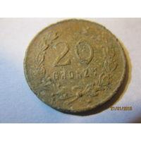 20 грошей ивенец полковые с 1 рубля
