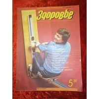 """Журнал """"Здоровье"""", 5 номер, 1988 год"""