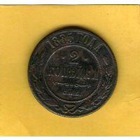 2 копейки 1885 СПБ