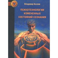 Психотехнологии измененных состояний сознания. Владимир Козлов.