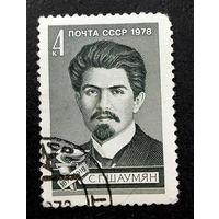 СССР 1978 г. С.Г. Шаумян. Революционер. Известные люди, полная серия из 1 марки #0056-Л1P4