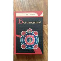 Книга  Боговидение В.Н.Лосский