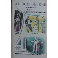 БЕСПРИДАННИЦА. ГРОЗА. ЛЕС.  Самые известные  работы А.Н.Островского.