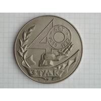 Медаль Запорожье Титан 1975 год #MС-15