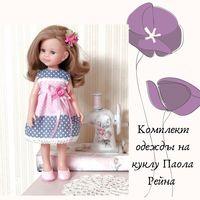 Платье нарядное на куклу Паола Рейна. Под заказ
