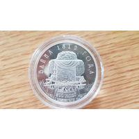 Война 1812 года. 200 лет, серебро, 10 рублей , 2012 год .