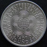 YS: ГДР, 10 марок 1973, 10-й всемирный фестиваль молодежи и студентов в Берлине, КМ# 44