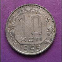10 копеек 1955 года СССР #21