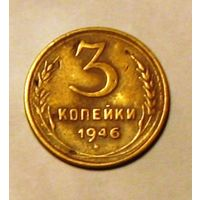 3 копейки 1946 СССР