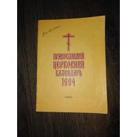 Православный церковный календарь 1994 год