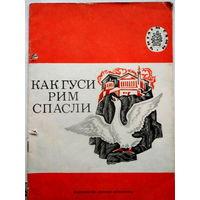Как гуси Рим спасли .Л.Н. Толстой 1981г. Рассказы .Читаем сами