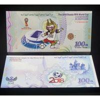 Китай 100 юаней 2018г. коллекционная банкнота. Чемпионат мира по футболу в России.   распродажа