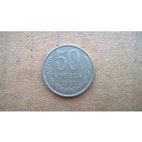 СССР 50 копеек, 1981г. (D-19)
