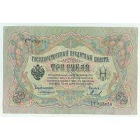 Россия, 3 рубля 1905 год, Коншин - Михеев