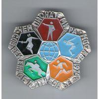 Чемпионат мира современное пятиборье. Москва 1974 (6)