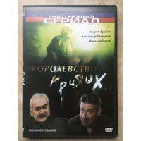 DVD КОРОЛЕВСТВО КРИВЫХ (ЛИЦЕНЗИЯ)