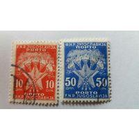 Югославия 1946  порто-марка  2м.