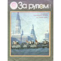 """Журнал """"За рулём"""" #11 - 1983 год"""