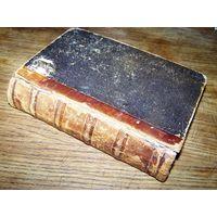 1866 Мишон, Жан Ипполит (1806-1881). [Роман] : Пер. с фр. Т. 1-2 / [Соч.] Аббата ***, автора Проклятого и Монахини.