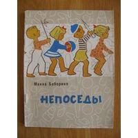 Маина Боборико. Непоседы. Художник А. Грубина. Беларусь, 1965.