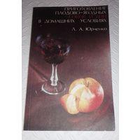 Приготовление плодово-ягодных соков и вин в домашних условиях.