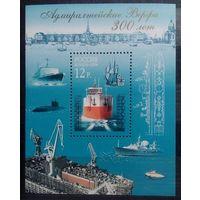 300 лет Адмиралтейским Верфям, Россия, 2004 год, блок