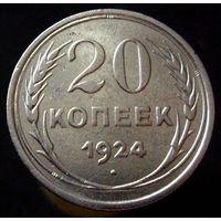 20 копеек 1924 (3)