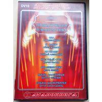 Приключения и фантастика. Том IV. DVD