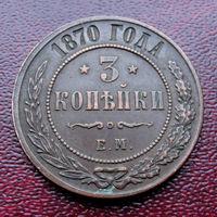 3 копейки 1870 года (ЕМ).