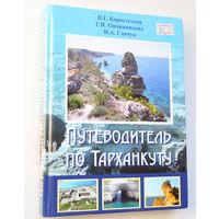 Путеводитель по Тарханкуту