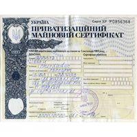 Украина. Приватизационный имущественный сертификат #2