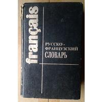 Русско-французский словарь 75 000