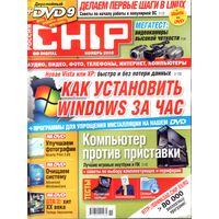 Chip #11-2008 + DVD